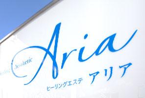 Aria看板写真